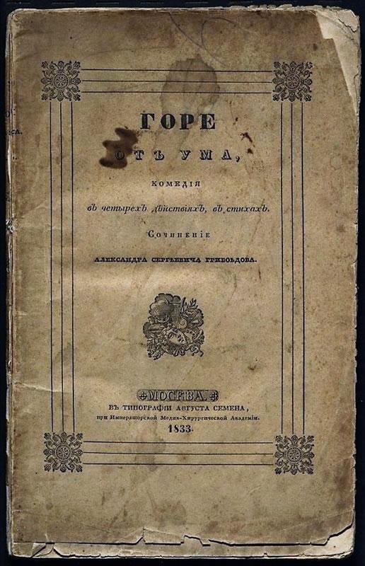 http://www.museumpushkin.ru/assets/images/museum_online/articles/pushkin_and_grib/3_gore_ot_uma._komediya_v_chetyreh_dejstviyah_v_stihah._1833_g..jpg